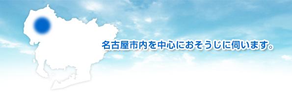 名古屋市内を中心におそうじに伺います。